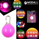 【摩達客寵物系列】LED寵物發光吊墜吊飾 (粉紅色粉光)夜間遛狗貓防走失(三段發光模式)