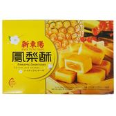 新東陽 鳳梨酥 25g (8入)/盒【康鄰超市】