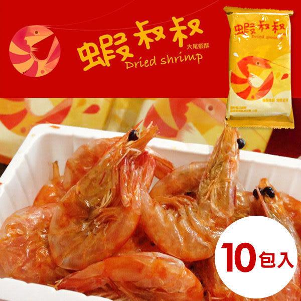 蝦叔叔 大尾蝦酥 25gx10包/盒