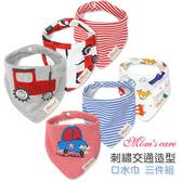Moms care繽紛刺繡交通造型口水巾 三件組圍兜兜