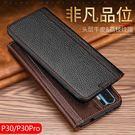 HUAWEI P30 Pro 手機殼 華為P30 真皮皮套 頭層牛皮 皮套 荔枝紋 拼接 插卡 支架 側翻式 手機套