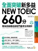 (二手書)全面突破NEW TOEIC新多益660分:專為突破最低錄取門檻考生而設計
