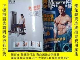 二手書博民逛書店MUSCLE罕見FITESS 科學健身 2008 8上(無贈品)