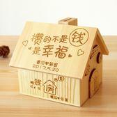 木質存錢罐創意儲錢罐成人兒童儲蓄罐情侶生日禮物520送女生男生