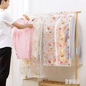 衣物防塵套 立體加寬衣服罩防塵袋收納掛袋防塵套掛衣袋 BF11423『東京潮流』