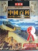 【書寶二手書T2/百科全書_YED】中國百科_原價699_華遠路