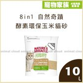 寵物家族-【4包優惠組】8in1 自然奇蹟酵素環保玉米貓砂10L
