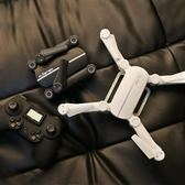 折疊無人機 航拍高清專業四軸飛行器遙控飛機直升機航模玩具【叢林之家】