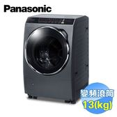 國際 Panasonic 13公斤ECONAVI洗脫烘滾筒洗衣機 NA-V130DDH