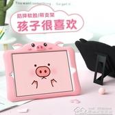 iPad 保護套air2蘋果6平板電腦mini5迷你4全包Pro 【快速出貨】