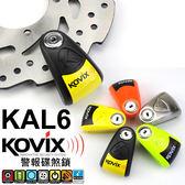 官方旗艦店  KOVIX KAL6 黑色 公司貨 送原廠收納袋+提醒繩 德國鎖心 警報碟煞鎖