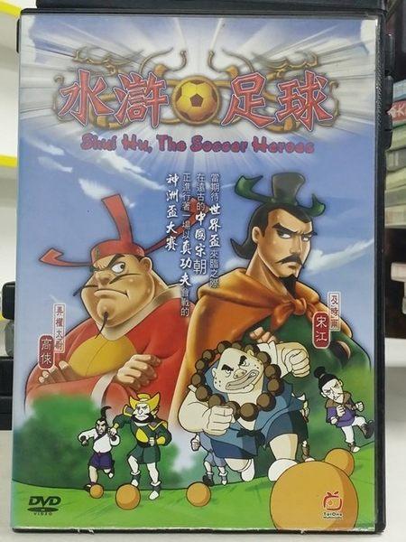 影音專賣店-B01-014-正版DVD*動畫【水滸足球1】-國/粵語發音