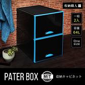 【收納職人】PATER裴特時尚黑配色抽屜箱/收納箱(二入組)/2色/H&D東稻家居
