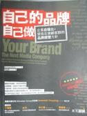 【書寶二手書T5/設計_ZGY】自己的品牌自己做_麥克.布里托