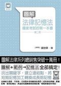 圖解法律記憶法: 國家考試的第一本書(第二版)