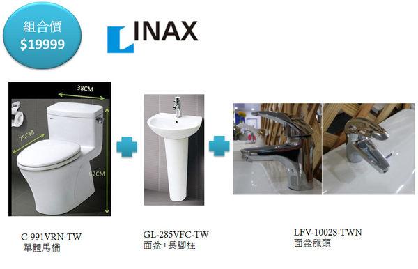 【麗室衛浴】殺很大 日本 INAX 原裝 單體馬桶+臉盆+龍頭  優惠組合價$19999