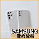 簡約霧白軟殼  三星 A22 A32 M12 A31 A71 A51 S20 S21+ Note20 Ultra Note9 Note8 半透明 手機殼