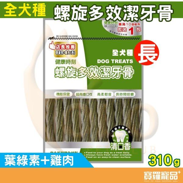 健康時刻 全犬種 螺旋多效潔牙骨 葉綠素+雞肉(長)-大包裝DT-003
