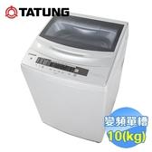 大同 Tatung 10公斤變頻洗衣機 TAW-A100DA