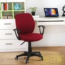 椅套 辦公轉椅套罩網吧電腦椅子套分體加厚彈力老板升降座椅扶手套通用 店慶降價