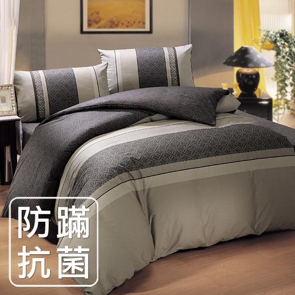 鋪棉被套/防蹣抗菌-單人精梳棉兩用被套/奧德塞灰/美國棉授權品牌[鴻宇]台灣製1819