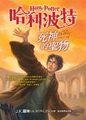 (二手書)哈利波特(7):死神的聖物(全2冊合售)