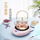 迷你電陶爐 煮茶器煮茶爐小型家用迷你電磁爐鐵壺燒水玻璃壺辦公室YYJ 伊莎公主