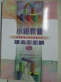 【書寶二手書T8/宗教_CRM】小組教會建造面面觀Ⅱ:台灣教會小組化經驗分享1999-2000