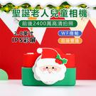 兒童相機 聖誕老人相機  卡通數碼照相機 2400W前後像素 可自拍 聖誕節兒童玩具禮物