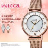 New Wicca 璀璨星願太陽能時尚腕錶 28.1mm/女錶/KP3-465-13 現貨 熱賣中!