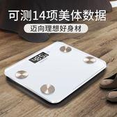 體重秤家用稱重成人精準測脂肪電子秤HLW 交換禮物