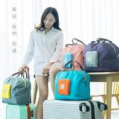 旅游出差折疊包手提便攜行李箱整理包防水大容量衣物旅行收納袋女 居享優品