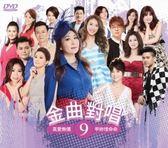 金曲對唱 9 雙DVD 免運 (購潮8)