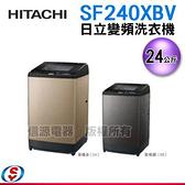 【信源電器】24公斤【HITACHI 日立】變頻+尼加拉飛瀑洗衣機 SF240XBV