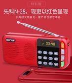 SAST/先科 N28收音機老年老人便攜式迷你廣播插卡fm播放器 【熱賣新品】