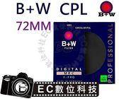 【EC數位】B+W S03 72mm MRC CPL 一般環型偏光鏡 偏光鏡
