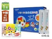獨家超值【悠活原力】YOYO敏立清益生菌-多多口味(60條/盒)加贈3包脆Q軟糖(原廠供貨)
