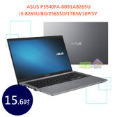 ASUS P3540FA-0091A8265U ◤0利率,送鋁合金散熱支架◢ 商務 筆電 (i5-8265U/15.6/8G/256SSD/1TB/W10P/3Y)