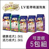 限時 - 可混搭 【LV藍帶精選】活力成犬1.5KG / 健康成犬1.5KG (5包組) - 狗飼料