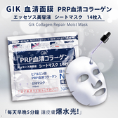 韓國 GIK 血清面膜300ml(14枚入)【31151】