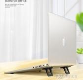 筆記本手提電腦隱形支架桌面增高托架散熱架子折疊式便攜支撐底座MacBookpro鍵盤簡約通 探索先鋒