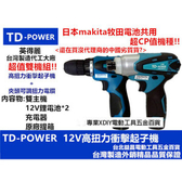 英得麗 TD-128 + TD-108D 12V 鋰電衝擊起子機電鑽