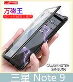 Samsung 三星 Note 9 萬磁王 磁吸金屬邊框+鋼化玻璃背板 防摔 金屬框 鏡頭加高保護 金屬殼 透明背板