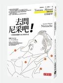 (二手書)去問尼采吧!一本幫助你鍛鍊生命力的哲學小書