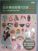 【書寶二手書T2/設計_HRK】日本傳統紋樣1008_三采編輯部