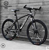 自行車一體輪成人山地男女士用整車越野變速賽車雙減震學生單車 法布蕾LX