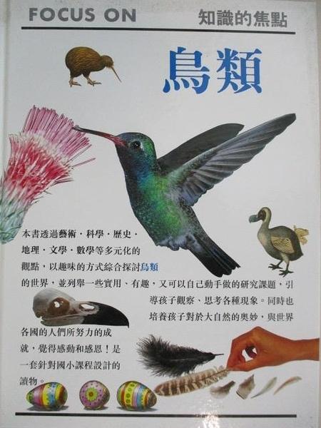 【書寶二手書T5/少年童書_EDT】FOCUS ON 知識的焦點-鳥類