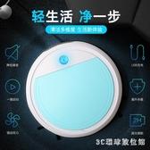 掃地機 掃地機器人全自動智能超薄紫外線殺菌吸塵器懶人拖地機神器『3C環球數位館』