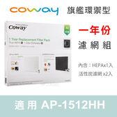 【韓國 Coway】旗艦環禦型一年份濾網組(AP-1512HH適用)