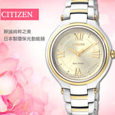 CITIZEN FE2045-57P 光動能女錶